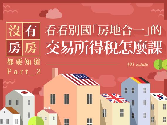 【有房沒房都要知道】Part2:看看別國「房地合一」的交易所得稅怎麼課