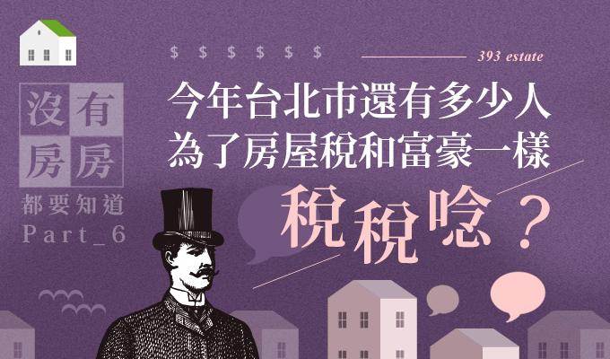 【有房沒房都要知道】Part6:今年台北市還有多少人為了房屋稅和富豪一樣稅稅唸?